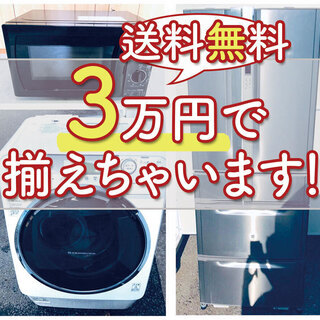 🚨ご希望の家電…3万円で揃えちゃいます🔥🔥🔥🚨送料設置無料⁉️...