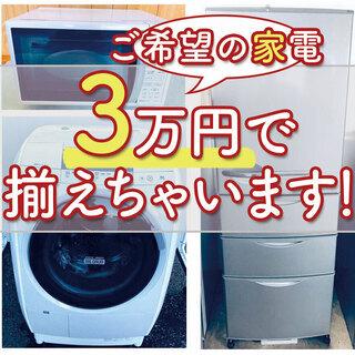 🚨4月限定✨送料設置料無料✨企画🚨家電が3万円で揃っちゃう…