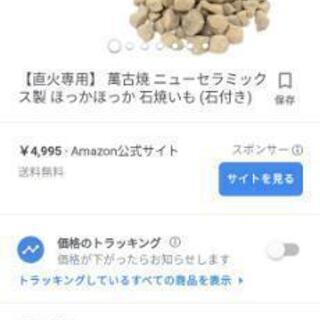 石焼き芋が作れる石焼つぼ 萬古焼