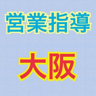 【法人営業】営業指導や販売のサポート