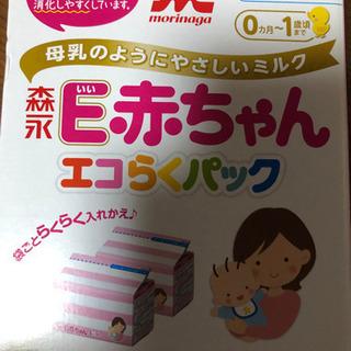 E赤ちゃんミルク(エコらくパック)