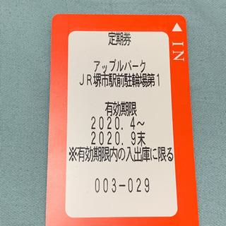 《堺市駅》駐輪場定期券 約2ヶ月分