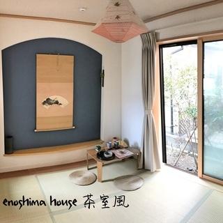 湘南でプチ移住体験【月6.3万円】リモートワークにもおすすめ 鍵...
