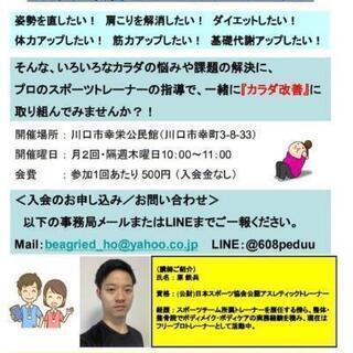 川口市【トレーニングサークル】メンバー募集!