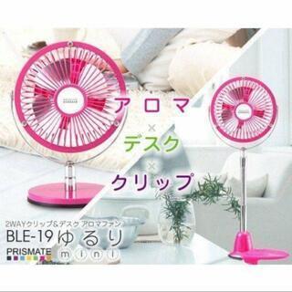 値下げ【新品・未使用】扇風機 デスク クリップファン