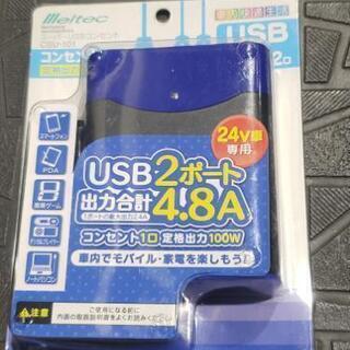 24V専用  インバータ100V-100W  USB2.4A