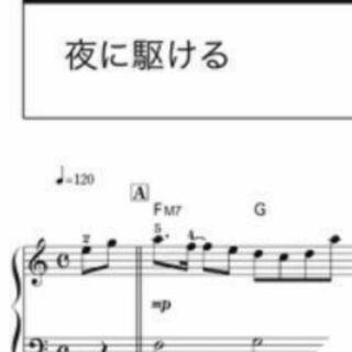 夜に駆ける(YOASOBI)のピアノ楽譜、入門~初級レベル