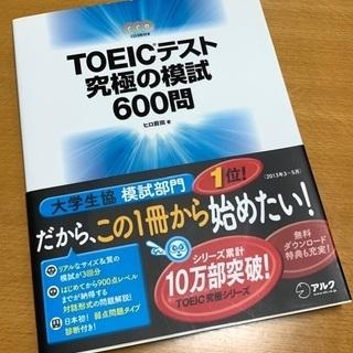 TOEICテスト 究極の模試 600門