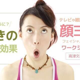 【9/1】【オンライン】フェイシャルヨガ(顔ヨガ):体験イベント