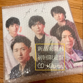 カイト 初回限定盤 CD+Blu-ray 嵐