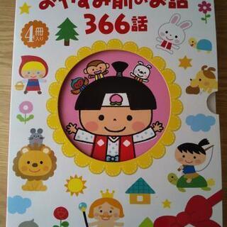4冊セット「おやすみ前のお話366話」Gakken