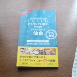 ランチパスポート仙台 vol 21★新品未使用品