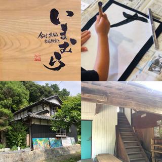 糸島書道教室