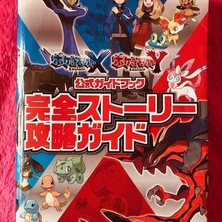 3DS ポケットモンスター X Y 公式ガイドブック 完全ストー...