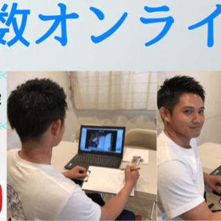算数オンライン家庭教師/福岡