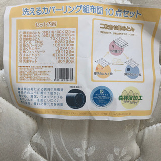 ベビーベット ベビー布団 − 北海道