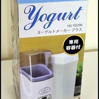 未使用 ヨーグルトメーカー プラス HG-YD290 ヒロ…