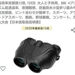 【取引完了】高倍率双眼鏡12倍,12X25 大人と子供用、BAK...
