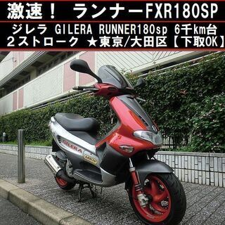★ジレラ ランナーFXR180SP 激速の180cc2スト GI...