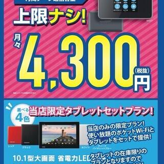 大容量ポケットWi-Fi!月々4,300円で月間通信料100GB...