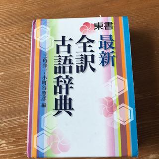 東京書籍 最新 全訳古語辞典