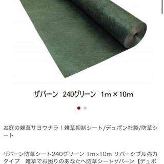 防草シート ザバーン 10m 240グリーン