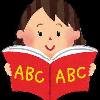 マンツーマンで英語教えます!初級〜中級