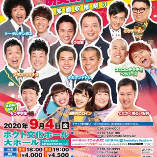 よしもとお笑いライブ~笑顔収穫祭り~in長野 2020