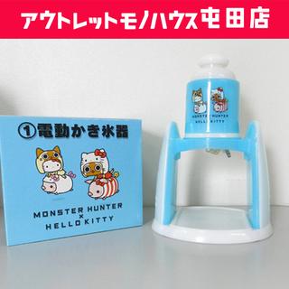 電動かき氷器 2011年製 モンハン×ハローキティ DIS-11...