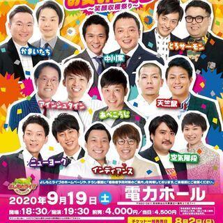 よしもとお笑いライブ~笑顔収穫祭り~in仙台2020