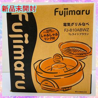 新品未開封 Fujimaru 電気なべ