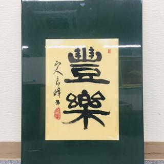 書道家 山室良峰先生の書(みどり)
