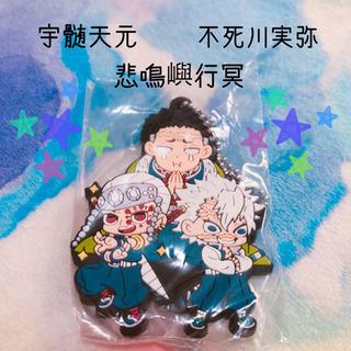③350円→300円★天元・実弥・行冥 ラバーマスコット
