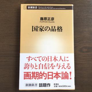 国家の品格 新潮新書