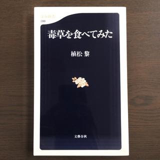 毒草を食べてみた 文春新書