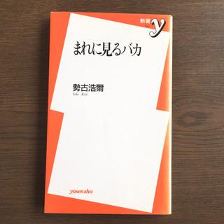 まれに見るバカ 洋泉社新書