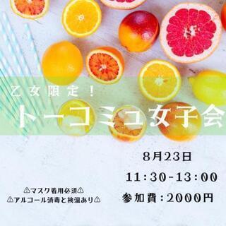 【8月23日11:30スタート!】オムライス女子会😊💕