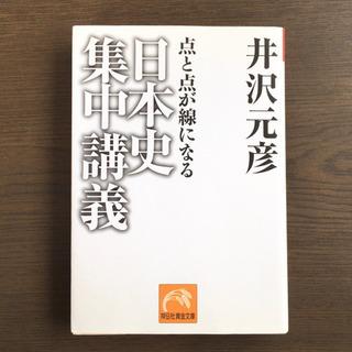 日本史集中講義 : 点と点が線になる