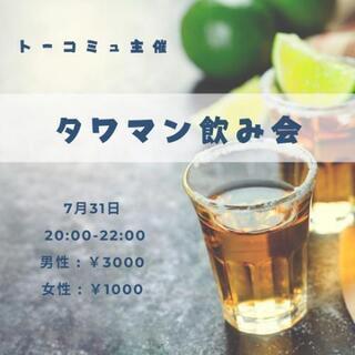 【7月31日(金)開催❗】20代限定飲み会🍻