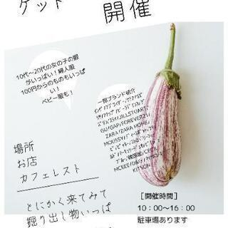 フリマ開催!名古屋市中川区です!バザール