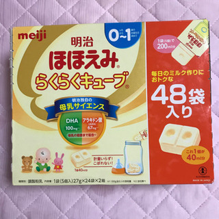 明治ほほえみらくらくキュブ らくらくミルク キュブケース