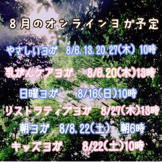 ふわりヨーガ8月のオンラインレッスン