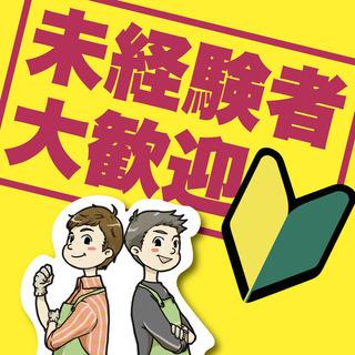 金山駅【高収入】【未経験OK】☆時給1,100円以上☆フロントス...
