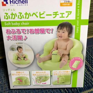 *予約済* リッチェル ふかふかベビーチェア 緑 7カ月〜2歳頃...
