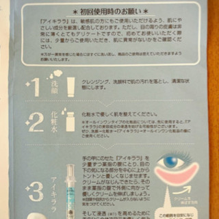 【大特価☆新品】セザンヌ EYE KIRARA アイキララ 10g 目の下ケア 化粧品 − 北海道