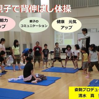 夏休み企画「子供のねこ背を伸ばす 背伸ばし体操オンライン講座」