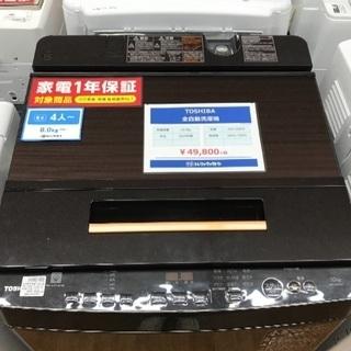 大型容量洗濯機 TOSHIBA 2018年 10kg