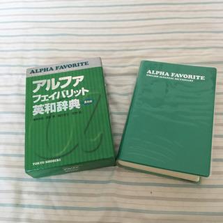 アルファ フェイバリット英和辞典