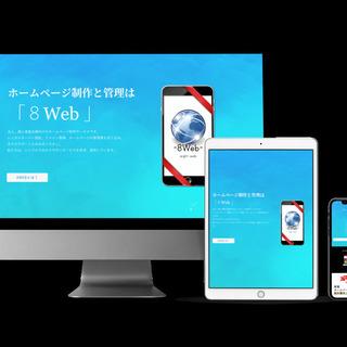 福島県の事業者様!制作費無料でホームページをお作りします!⑥