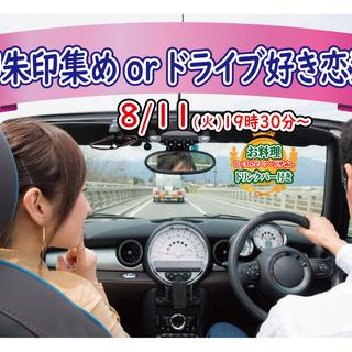 8月11日(火)19時30分~趣味は『御朱印集めorドライブ』好...